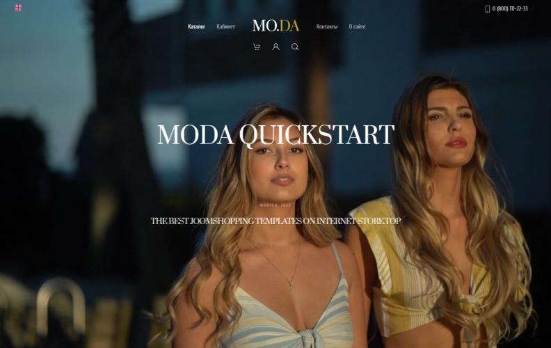 Сайт Moda QuickStart