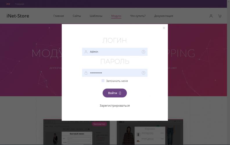 Модуль Login iNet UK3 для JoomShopping
